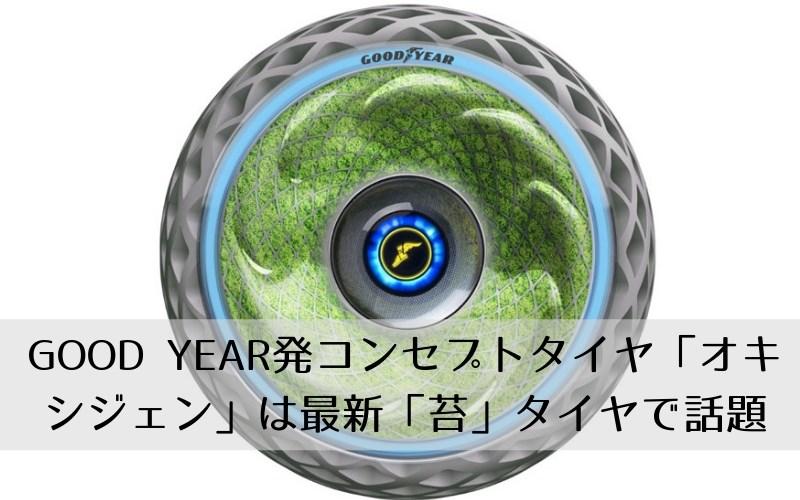 タイヤ+苔で空気を浄化!GOOD YEAR発、最新コンセプトタイヤが斬新。