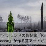 言葉を失うほど美しい―。フィンランドの彫刻家「Kim Simonsson」の苔アート紹介