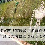 作者不明の苔絵が秩父の定峰峠に出現。ジブリ作品が描かれた苔絵、今はどうなった?