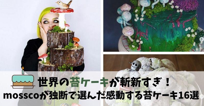 【苔アート】映え♡世界中からレベル高すぎな「苔ケーキ」を集めてみた*