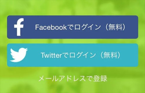 Green snapにユーザー登録する