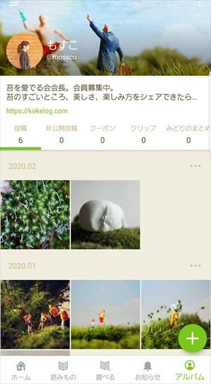 Green snapのアルバム画面