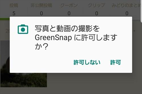 Green snapの投稿の仕方