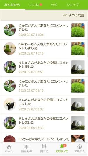 Green snapのコメント欄