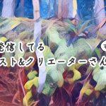 Twitter発【苔イラスト】~苔好きさんに伝えたくなる作品&作者さん11選~
